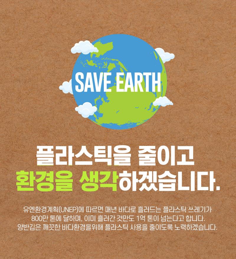 플라스틱을 줄이고 환경을 생각하겠습니다.