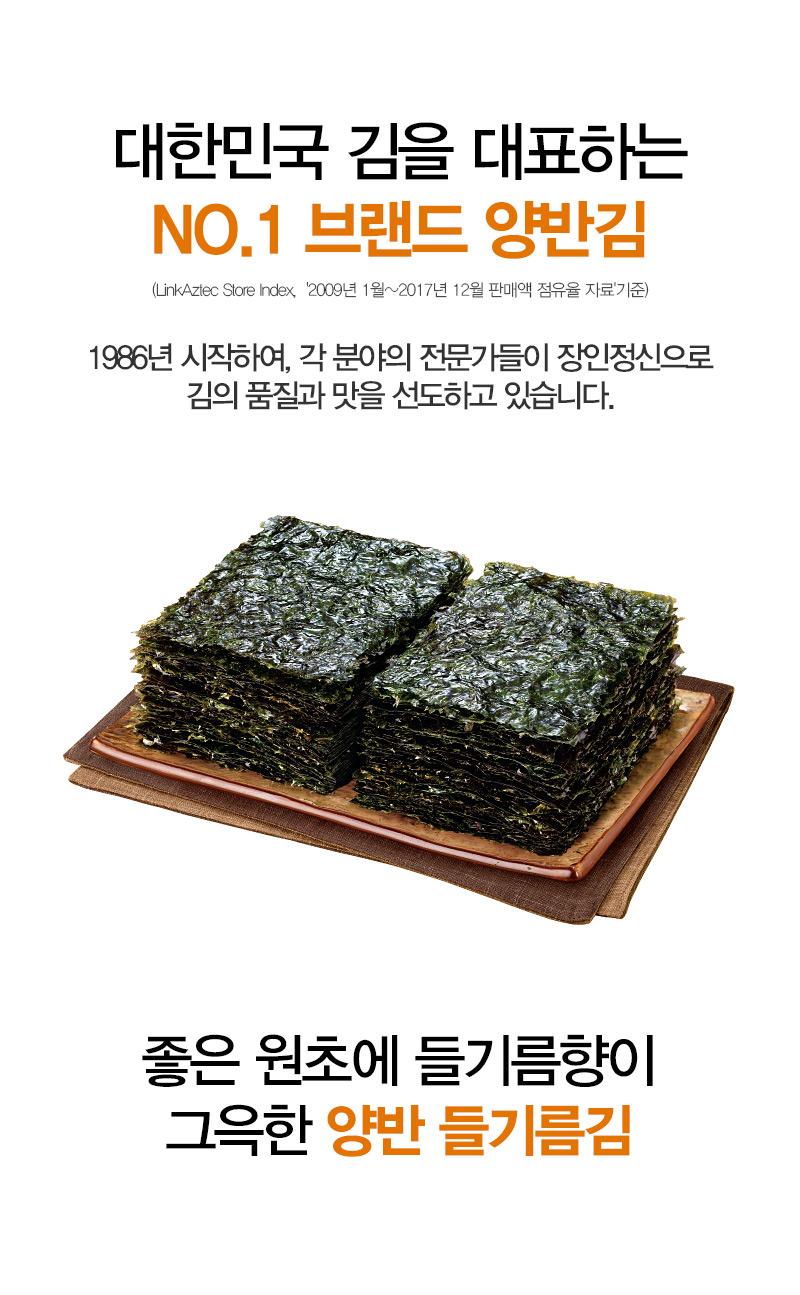 대한민국 김을 대표하는 브랜드 양반김