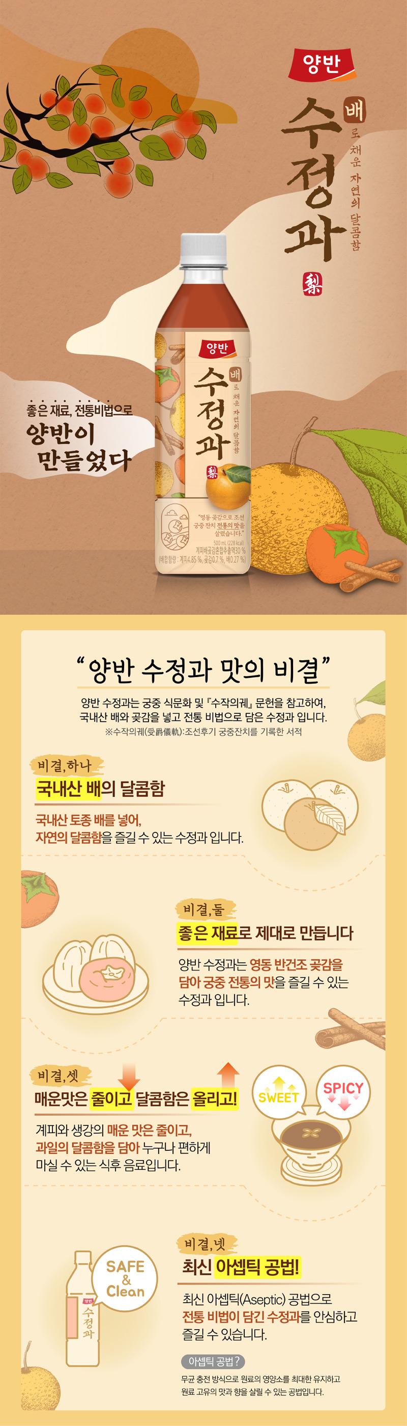 양반 배로 채운 자연의 달콤함 수정과