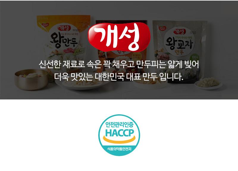 개성 신선한 재료로 속은 꽉 채우고 만두피는 얇게 빚어 더욱 맛있는 대한민국 대표 만두 입니다. 안전관리인증 HACCP 식품의약품안전처