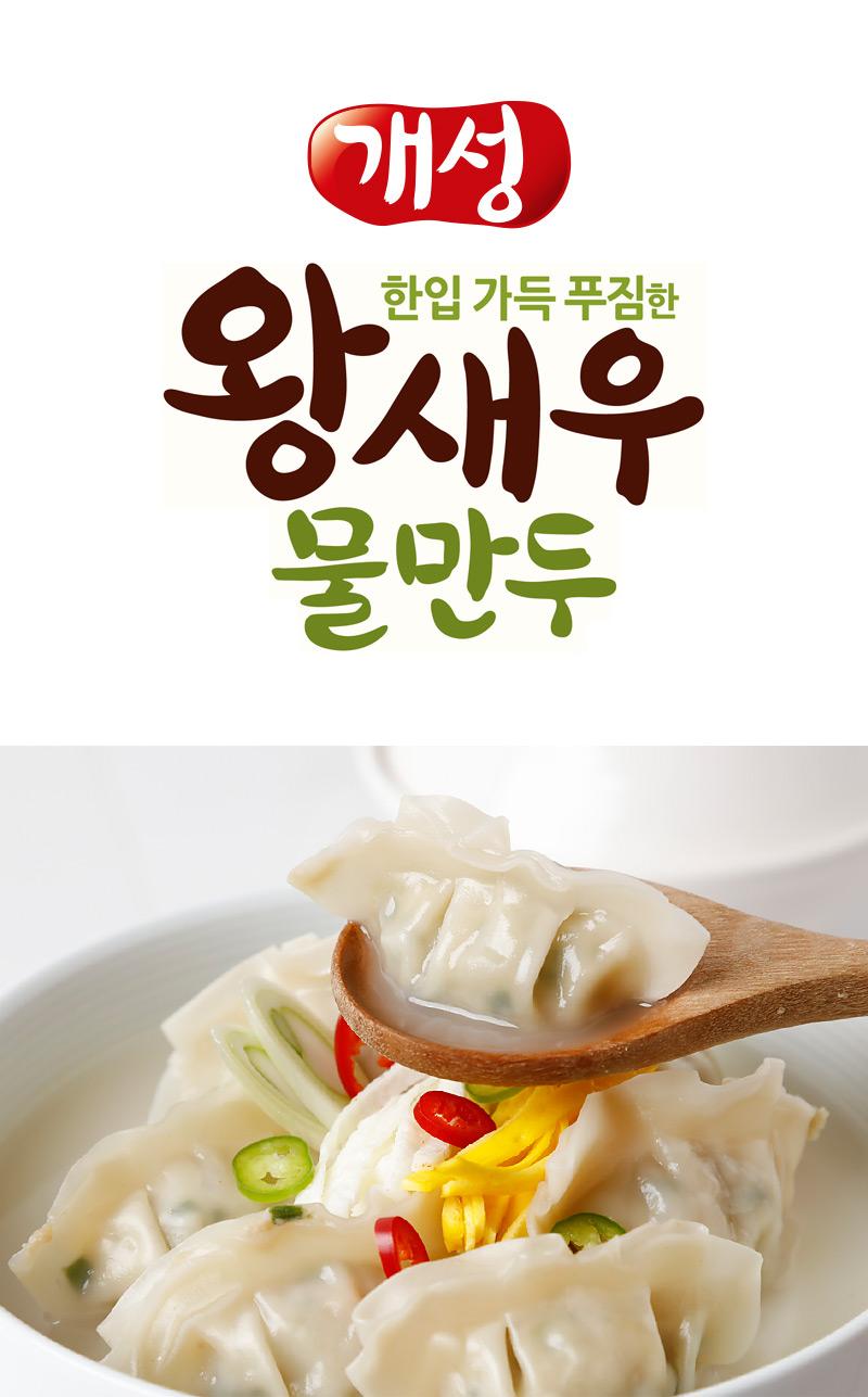 [동원] 개성 왕새우물만두 272gx2봉