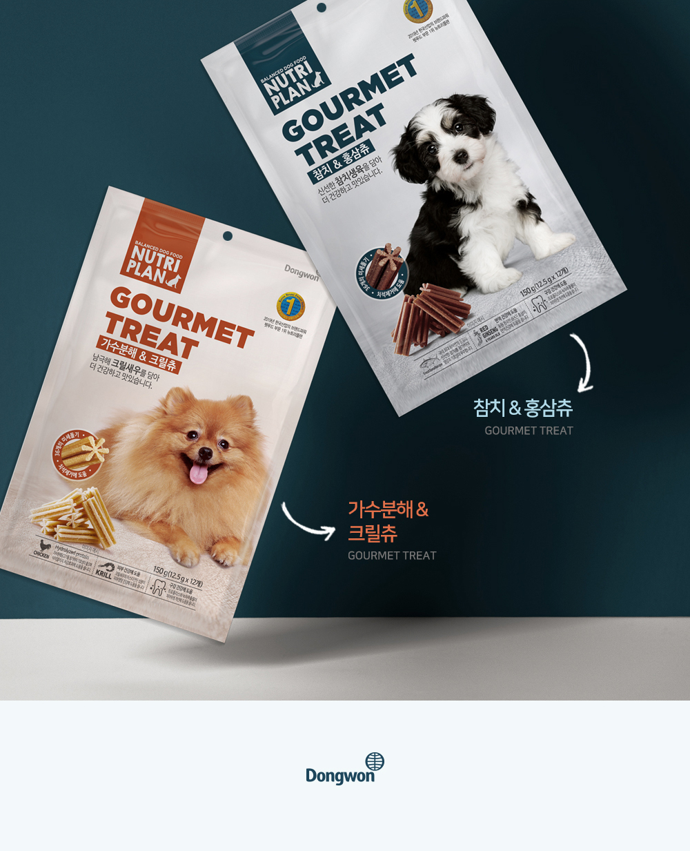 참치,홍삼츄 GOURMET TREAT 가수분해,크릴츄 GOURMET TREAT Dongwon