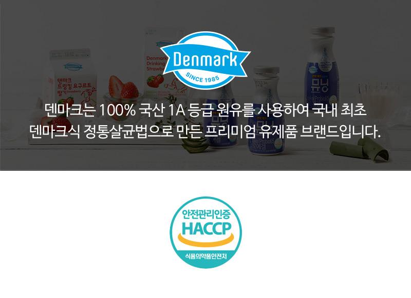 덴마크는 100% 국산 1A 등급 원유를 사용하여 국내 최초 덴마크식 정통살균법으로 만든 프리미엄 유제품 브랜드입니다. 안전관리인증 HACCP 식품의약품안전처
