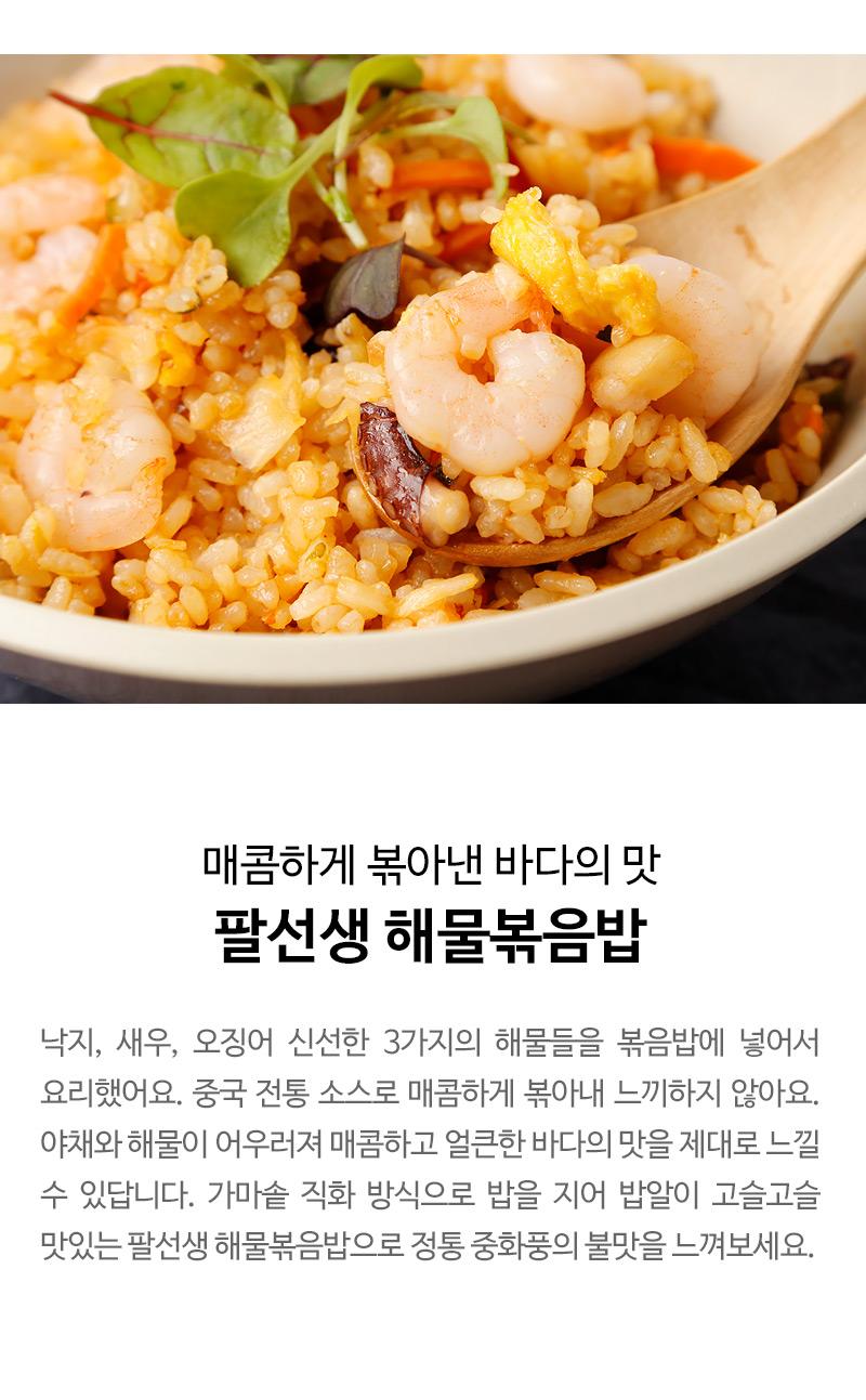 [대상] 팔선생 해물볶음밥 230g