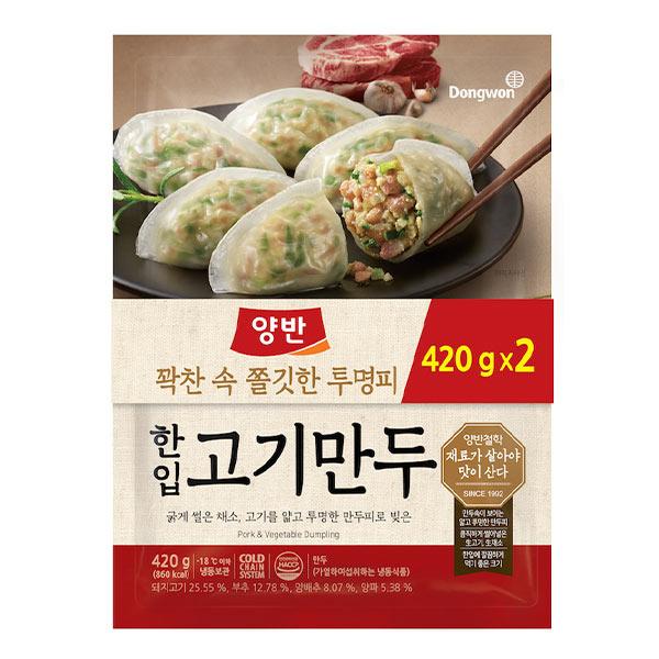 양반 한입 고기만두 420g*2
