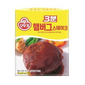 [오뚜기] 3분 햄버거스테이크_140G