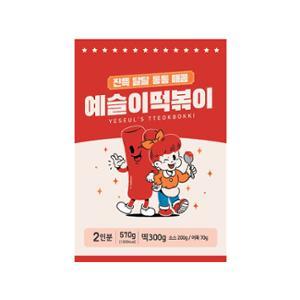 [이랜드이츠] 예슬이 떡볶이_예슬이네분식상점 570g
