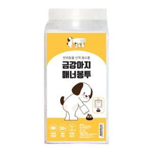 금강아지 매너봉투 30매