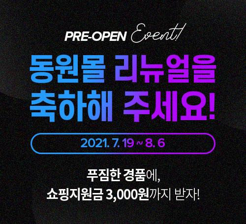 동원몰 pre-open 이벤트