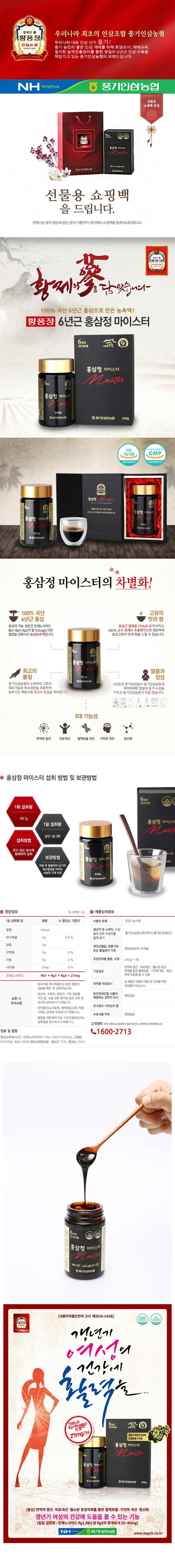 풍기인삼농협 홍삼정마이스터
