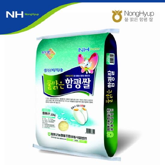 [함평농협] 물맑은 함평쌀 20kg (햅쌀)