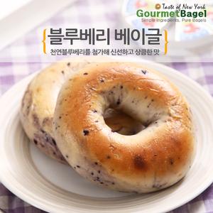 [샐러드미인]고메베이글 블루베리(1봉-3ea)