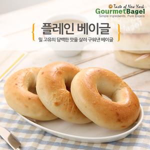 [샐러드미인]고메베이글 플레인(1봉-3ea)