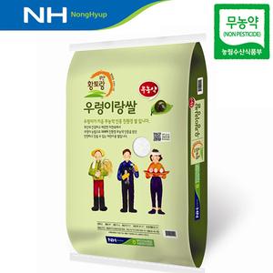 [무농약인증] 무안농협 우렁이랑쌀 10kg