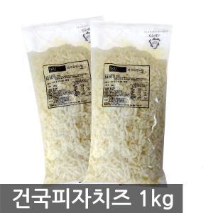 건국 자연산 모짜렐라 피자치즈 1kg [무료배송]
