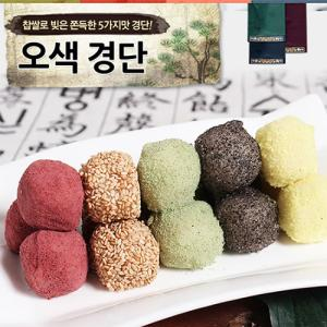 [국산찹쌀] 한입에 쏙 궁궐의 맛 오색경단 1.5kg(20g×75개)