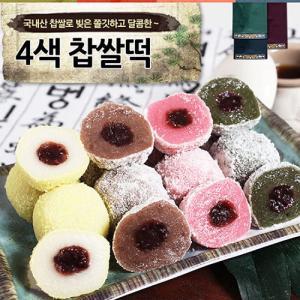 [국산찹쌀] 보기좋고 먹기좋은 쫄깃 달콤 4색찹쌀떡 1.92kg(40g×48개)