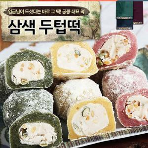 [국산찹쌀] 궁중떡의 맛 고급 3종두텁떡 1.8kg(60g×30개)