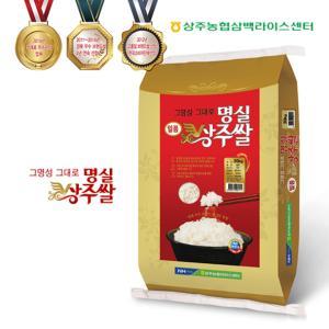 [상주농협] 명실상주쌀(일품) 20kg (당일도정/당일배송)