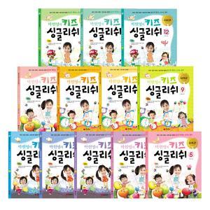 박현영의 키즈 싱글리쉬 세트 (전12권+CD12장+알파벳 월차트) : 워크북포함