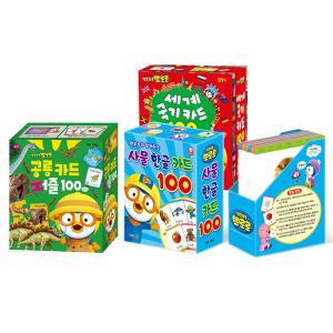 뽀로로 세계국기카드100 + 사물한글카드100 + 공룡카드퍼즐100 세트 (전3종)
