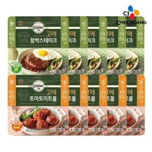 [CJ] 고메 함박스테이크/미트볼 10봉 골라담기