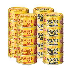 [동원]라이트 스탠다드 100g*10캔 + 고추참치 100g*10캔