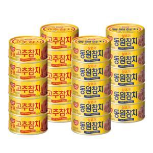 동원참치 살코기85g*10캔+고추85g*10캔