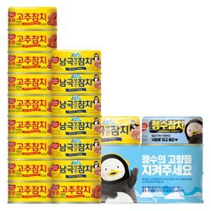 남극펭귄참치135g 10캔 고추참치 100G 10캔 동원펭수참치 135g 2캔