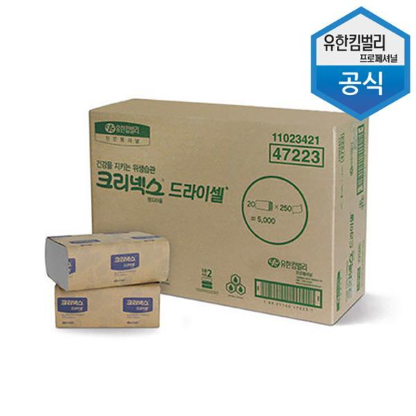 [크리넥스] 드라이셀 스텐다드 핸드타올 페이퍼타올 5000매 47223