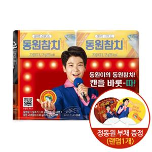 [동원] 레트롯참치(라이트스탠다드) 135g*4캔+고추참치 135g*2캔+정동원 부채증정