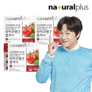내츄럴플러스 라이코펜7 플러스 60캡슐 3박스 / 토마토추출물 항산화
