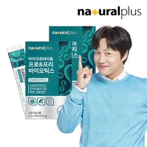 내츄럴플러스 포스트 바이오틱스 유산균 30포 2박스 / 프로 프리 신바이오틱스 프롤린함유