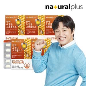 내츄럴플러스 면역&항균 프로폴리스 아연 츄어블 (500mgX60정) 5박스(10개월분) / 플라보노이드 레몬맛