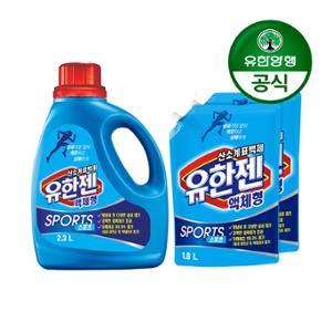 [유한양행]유한젠 스포츠 액체형 산소계표백제 용기 2.3L+리필 1.8L 2개