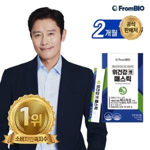이병헌,위건강엔매스틱,매스틱2개월,위건강
