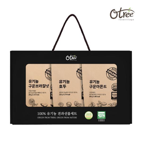 오트리 오가닉 견과 유기농 선물세트 (구운브라질넛+호두+구운아몬드)
