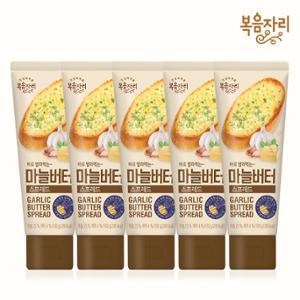[복음자리]마늘버터 스프레드 5개입(홈카페,마늘빵,딸기쨈,토스트,간식,디저트)