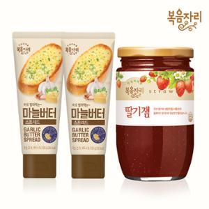[복음자리]딸기잼 500g+마늘버터스프레드 2개(홈카페,딸기쨈,간식,토스트,아침)