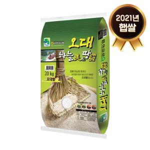 2021년 햅쌀 철원오대쌀 오대하늘미땅미 20Kg