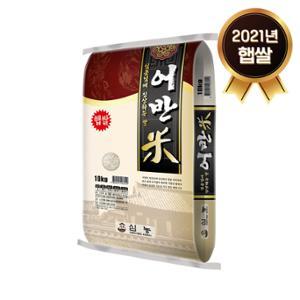 2021년 햅쌀 임금님께 진상하는 쌀 어반미 10kg