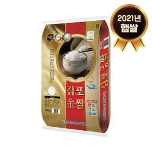 2021년 햅쌀 김포금쌀 20kg(상등급)
