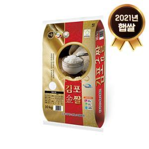 2021년 햅쌀 김포금쌀 10kg(상등급)