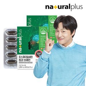 내츄럴플러스 포스파티딜세린 징코 브레인 60캡슐 2박스 / 기억력 인지력개선 비타민E 아연