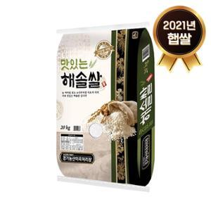 2021년 햅쌀 해솔쌀 20kg