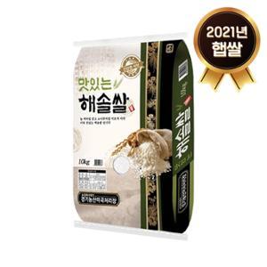 2021년 햅쌀 해솔쌀 10kg