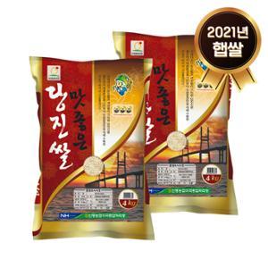 2021년 햅쌀 신평 당진쌀 4Kg+4kg(총2포)