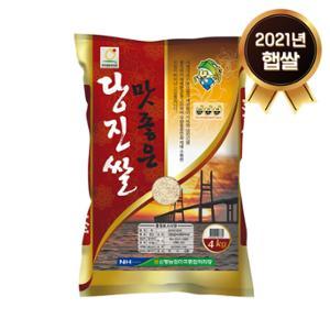 2021년 햅쌀 신평 당진쌀 4kg(상등급)