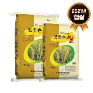 2021년 햅쌀 맛좋은쌀 20kg(유촌농산)