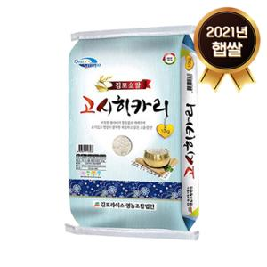 2021년 햅쌀 김포 고시히카리 10kg(상등급)